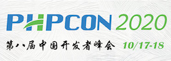 phpconchina 2020